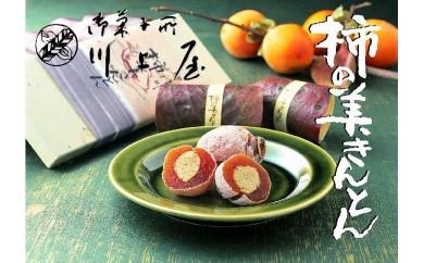 15021 御菓子所 川上屋  栗菓子3点セット(秋季限定)