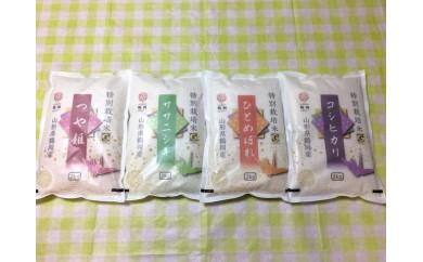 N29-028 平成29年産米鶴岡産4品種食べ比べセット(2kg×4袋)