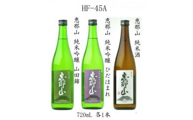 15017 恵那山 純米吟醸 山田錦、純米吟醸 ひだほまれ、純米酒