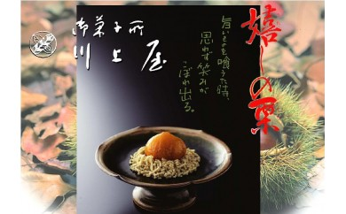 15022 御菓子所 川上屋 栗菓子セット