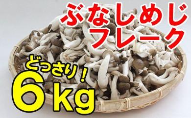 【お福分けシリーズ】ぶなしめじフレーク 6kg