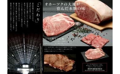 【F068-1】『つべつ和牛』 極み(梅)