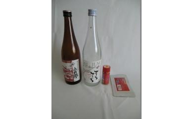 10008 山内酒造場の日本酒純米赤ラベル「小野櫻」、純米(にごり)「さくらさくら」の2本と好辛倶楽部のあじめコショウ商品の4点セット