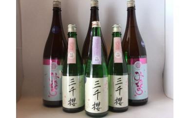50002 三千櫻味わい日本酒セット