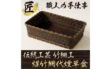 y066 煤竹網代煙草盆(莨盆) 網代(あじろ)編みの茶道具【大崩竹細工店】