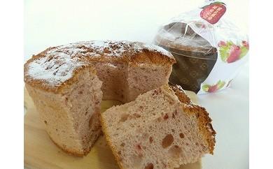 「地域を元気に」鹿島セントラルホテル特製 行方市産いちご使用シフォンケーキ(4個)