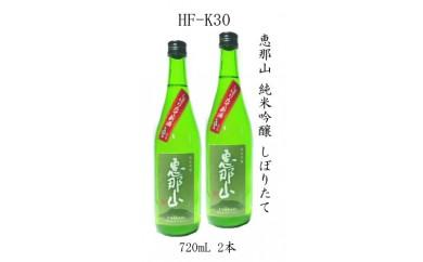 10035 恵那山 純米吟醸 しぼりたて新酒