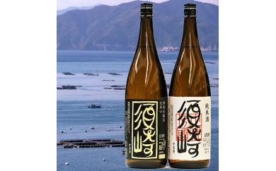 土佐の地酒「純米酒須崎」「本醸造大辛口須崎」1.8L 2本セット