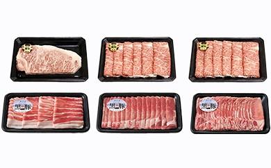 265 鹿児島黒牛黒豚食べ比べセット1.7kg