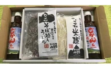 17024.みつせ米粉麺セット
