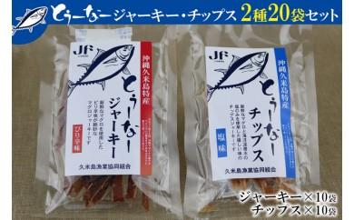 【久米島漁協】とぅーなージャーキー・チップス 2種20袋セット