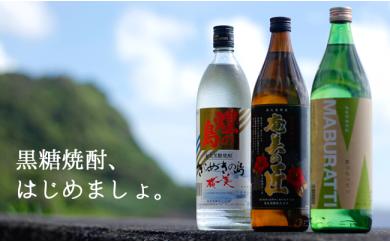 B-7 徳之島の黒糖焼酎 お楽しみ3本セット