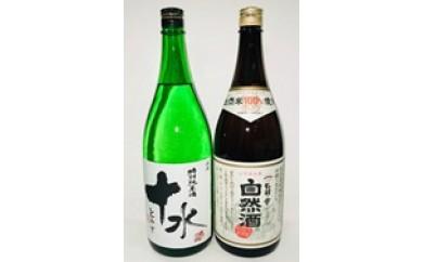 B29-231 大山 十水 &出羽の雪 特別純米 自然酒 セット