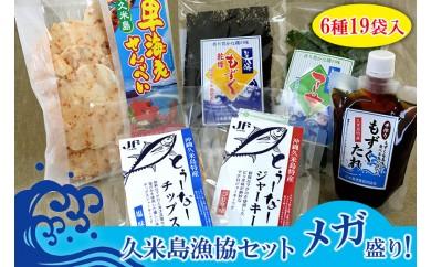 久米島漁協セット メガ盛り!6種19袋入り