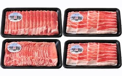 73 鹿児島黒豚しゃぶしゃぶセット1.2kg