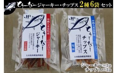 【久米島漁協】とぅーなージャーキー・チップス 2種6袋セット
