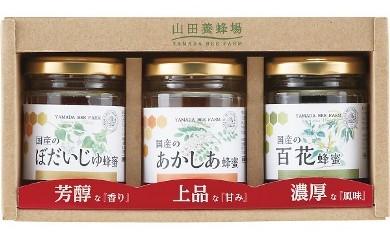 山田養蜂場 国産の完熟はちみつ『蜜比べ』(3種)