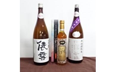 C30-105 鶴岡飲比べ古酒セット