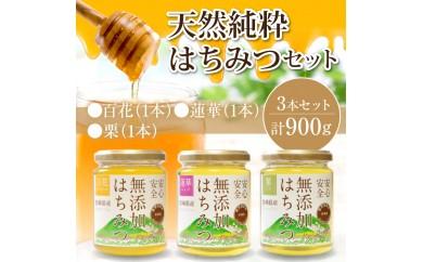 AB12 天然純粋はちみつセット(百花+蓮華+栗) 藤澤養蜂場