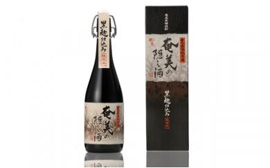 【数量限定】徳之島の黒糖焼酎~奄美の隠し酒~