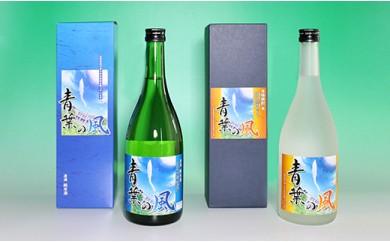 A)「青葉の風」純米酒・米焼酎セット