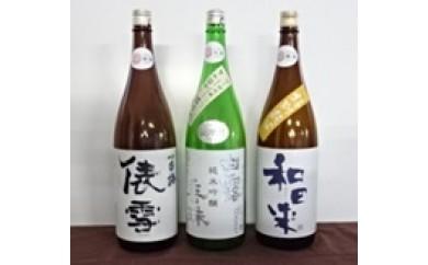 C30-103 鶴岡地酒巡りAセット