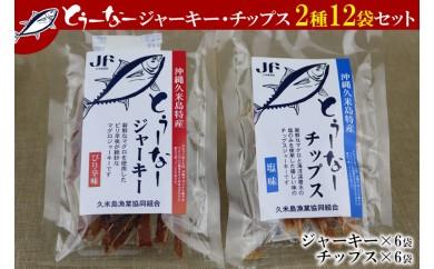 【久米島漁協】とぅーなージャーキー・チップス 2種12袋セット