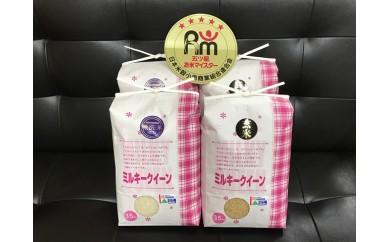 B29-122 平成29年産米鶴岡産特別栽培米ミルキークイーン無洗米(7kg)と玄米(7kg)
