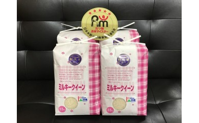 B29-121 平成29年産米鶴岡産特別栽培米ミルキークイーン無洗米(14kg)