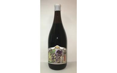 B30-153 月山ワイン 山ぶどう原液