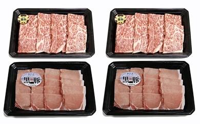 263 鹿児島黒牛黒豚焼肉セット1.2kg