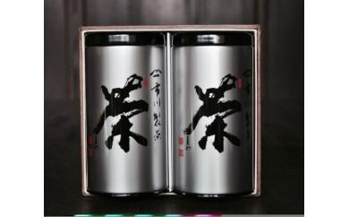 20011 市川製茶オリジナル銘茶200g×2