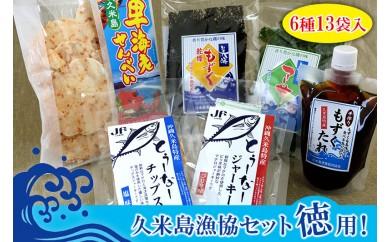 久米島漁協セット 徳用!6種13袋入り