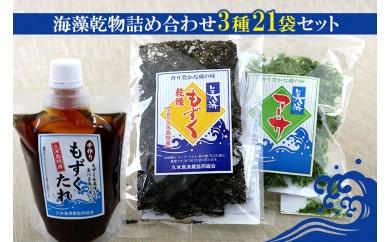 【久米島漁協】海藻乾物詰め合わせ 3種21袋セット