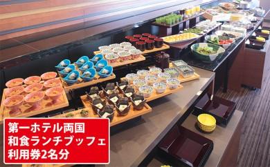 [№5630-0320]日本料理「さくら」和食ランチブッフェ ご利用券【2名様】