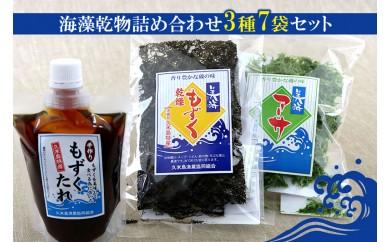 【久米島漁協】海藻乾物詰め合わせ 3種7袋セット