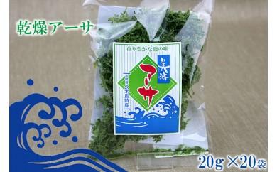 【久米島漁協】乾燥アーサ(あおさ)20g×20袋