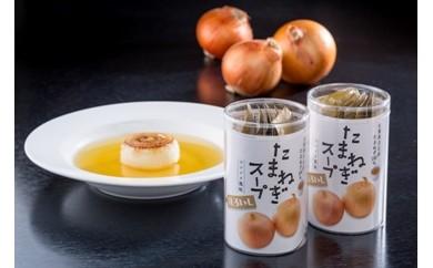 【A-19】白石産たまねぎ100%使用 たまねぎスープ
