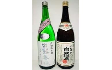 B29-232 竹の露 特撰純米 白露垂珠 出羽燦々60&出羽の雪 特別純米 自然酒 セット
