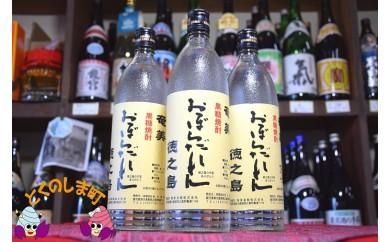 100 奄美黒糖焼酎 「おぼらだれん」3本セット