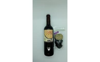 2105 山梨産赤ワインとドライフルーツのおつまみセット
