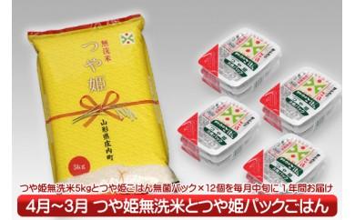 【M-780】庄内米定期便!つや姫無洗米5kgとつや姫パックごはん(4月中旬より配送開始 入金期限:H30.3.25)