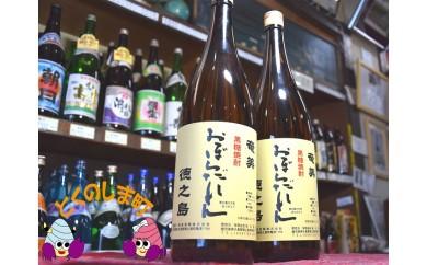 101 奄美黒糖焼酎 「おぼらだれん」(1.8ℓ×2本)セット