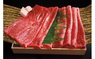 30D-002 阿知須牛 和牛モモ・肩肉薄切り 400g