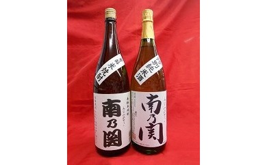 D02-3 清酒&焼酎 南の関セット