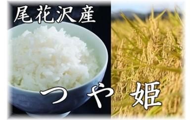 【限定115】平成30年産 尾花沢産精米「つや姫」半年定期便 10kg×6ヶ月