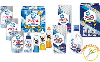 【25005】P&G除菌洗剤アリエールスピードプラス&アリエールホーム