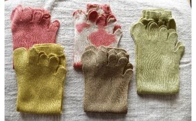 [№5674-0322]草木染め 冷えとり絹五本指靴下
