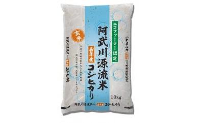 30D-049 【3回分割発送可】阿武川源流米玄米・30kg