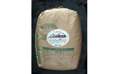 30D-046 【3回分割発送可】しのめ清流米 玄米30kg